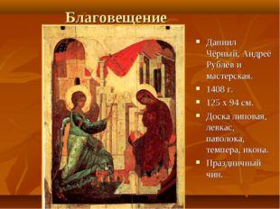 Благовещение Даниил Чёрный, Андреё Рублёв и мастерская. 1408 г. 125 х 94 см.