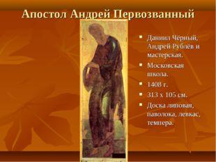 Апостол Андрей Первозванный Даниил Чёрный, Андрей Рублёв и мастерская. Москов