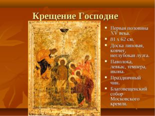 Крещение Господне Первая половина XV века. 81 х 62 см. Доска липовая, ковчег,