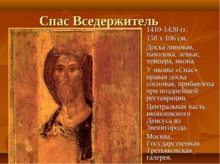 Спас Вседержитель 1410-1420 гг. 158 х 106 см. Доска липовая, паволока, левкас