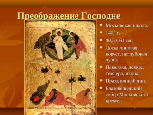 Преображение Господне Московская школа. 1405 г. 80,5 х 61 см. Доска липовая,