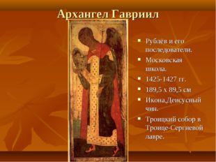 Архангел Гавриил Рублёв и его последователи. Московская школа. 1425-1427 гг.