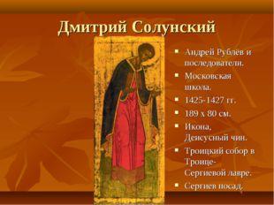 Дмитрий Солунский Андрей Рублёв и последователи. Московская школа. 1425-1427