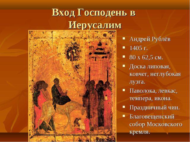 Вход Господень в Иерусалим Андрей Рублёв 1405 г. 80 х 62,5 см. Доска липовая,...