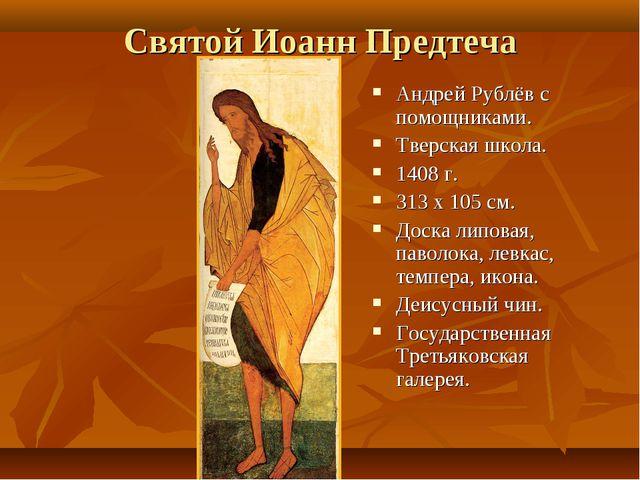 Святой Иоанн Предтеча Андрей Рублёв с помощниками. Тверская школа. 1408 г. 31...