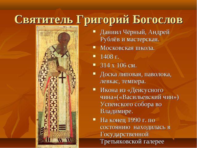 Святитель Григорий Богослов Даниил Чёрный, Андрей Рублёв и мастерская. Москов...