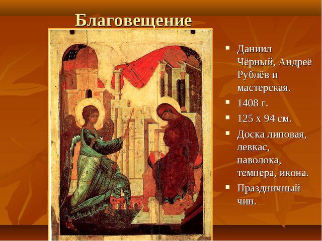 Благовещение Даниил Чёрный, Андреё Рублёв и мастерская. 1408 г. 125 х 94 см....