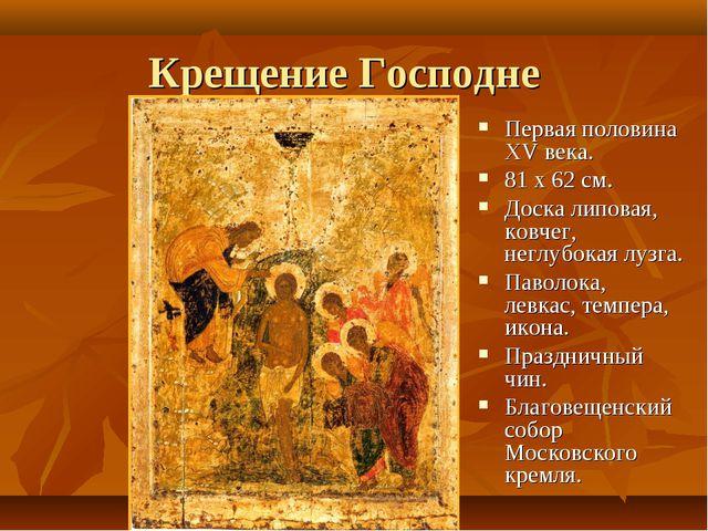 Крещение Господне Первая половина XV века. 81 х 62 см. Доска липовая, ковчег,...