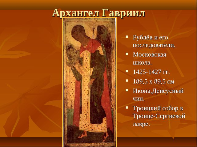 Архангел Гавриил Рублёв и его последователи. Московская школа. 1425-1427 гг....