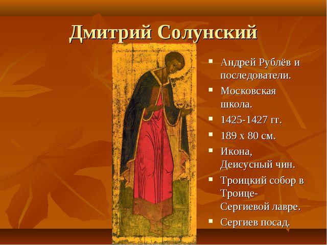 Дмитрий Солунский Андрей Рублёв и последователи. Московская школа. 1425-1427...