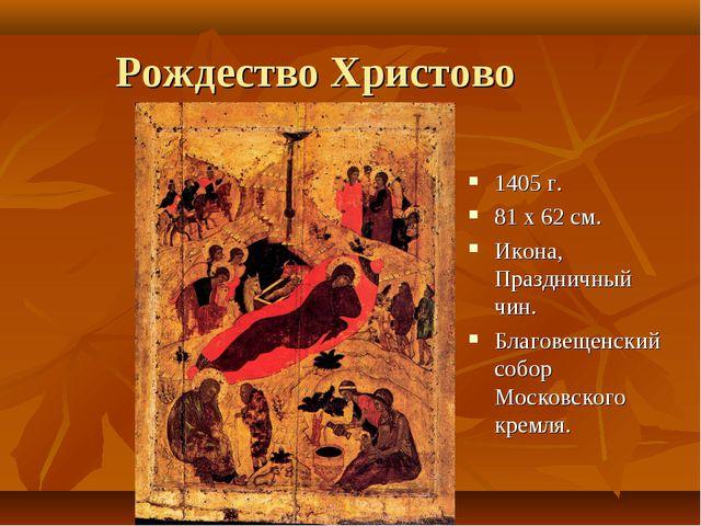 Рождество Христово 1405 г. 81 х 62 см. Икона, Праздничный чин. Благовещенский...