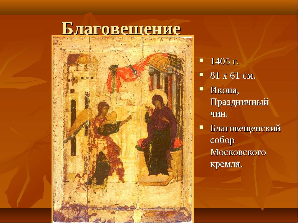 Благовещение 1405 г. 81 х 61 см. Икона, Праздничный чин. Благовещенский собор...