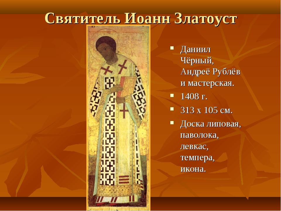 Святитель Иоанн Златоуст Даниил Чёрный, Андреё Рублёв и мастерская. 1408 г. 3...