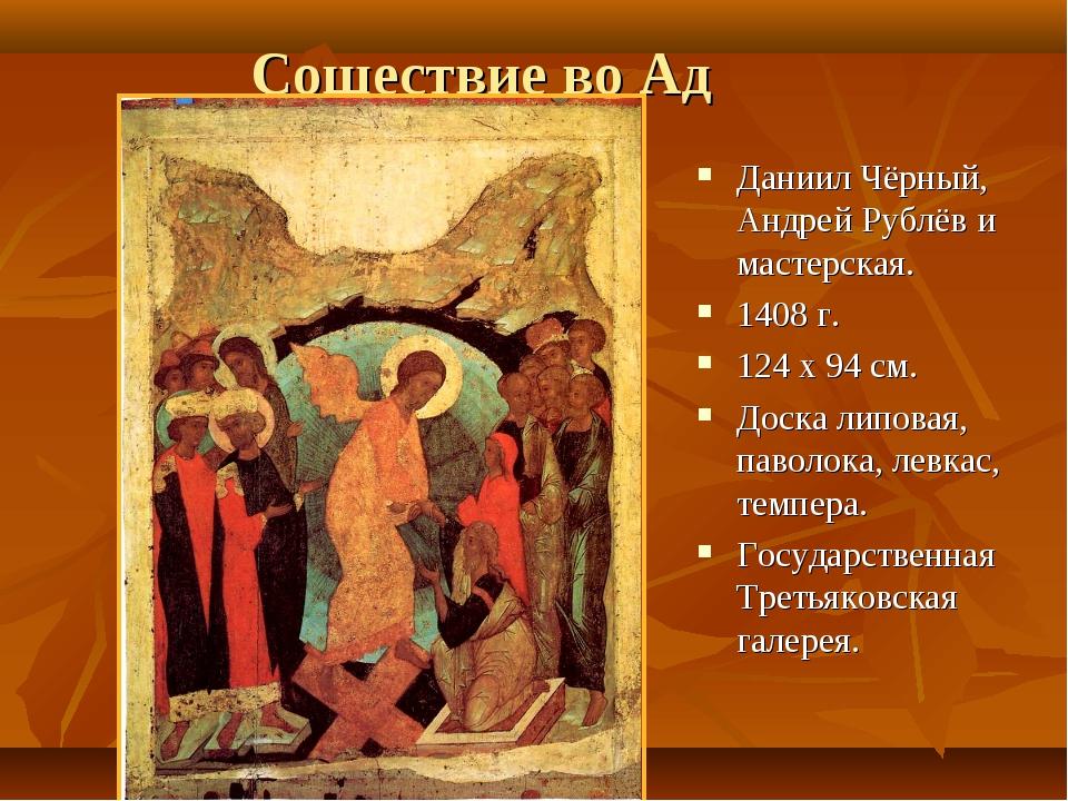Сошествие во Ад Даниил Чёрный, Андрей Рублёв и мастерская. 1408 г. 124 х 94 с...