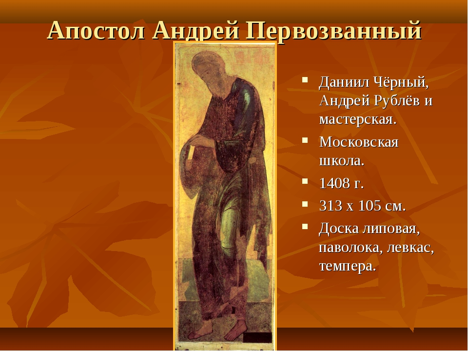 Апостол Андрей Первозванный Даниил Чёрный, Андрей Рублёв и мастерская. Москов...