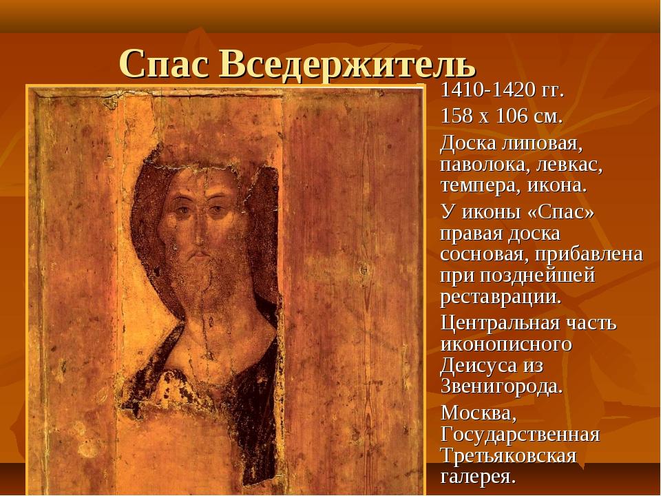Спас Вседержитель 1410-1420 гг. 158 х 106 см. Доска липовая, паволока, левкас...