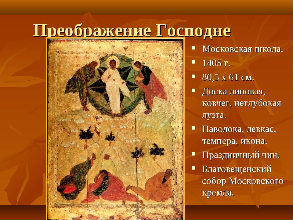 Преображение Господне Московская школа. 1405 г. 80,5 х 61 см. Доска липовая,...