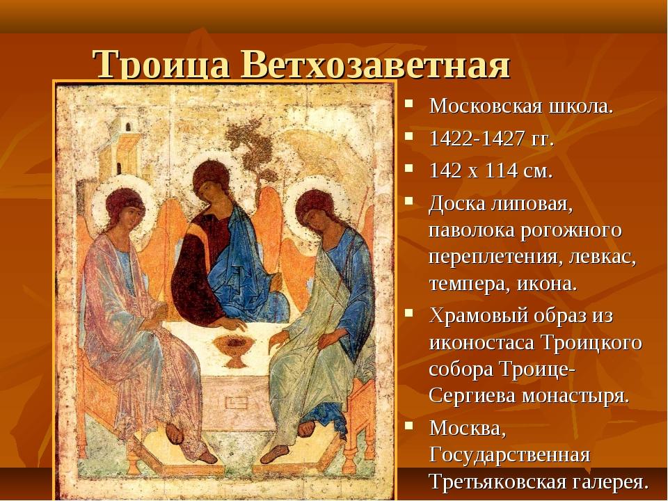Троица Ветхозаветная Московская школа. 1422-1427 гг. 142 х 114 см. Доска липо...