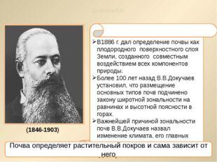 В1886 г. дал определение почвы как плодородного поверхностного слоя Земли, со