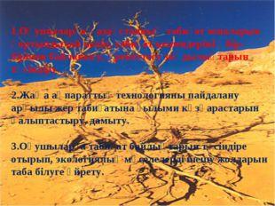1.Оқушыларға Қазақстанның табиғат зоналарын қортындылай келіп, табиғат кешенд