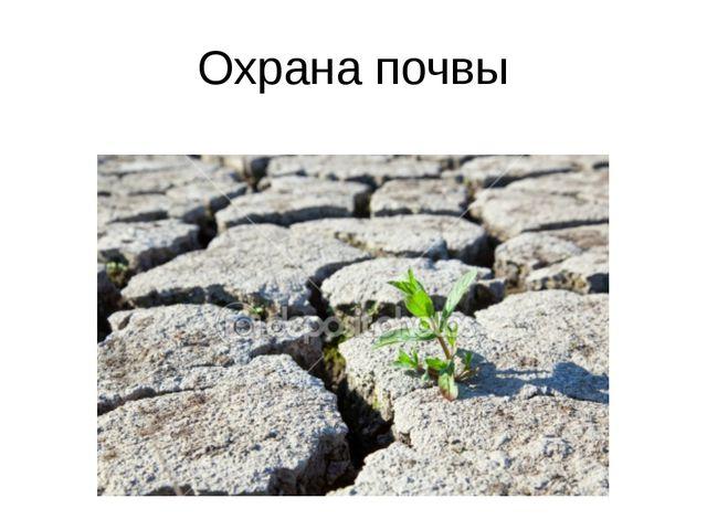 Охрана почвы