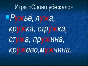 Игра «Слово убежало» Ружьё, лужа, кружка, стружка, стужа, пружина, кружево,му