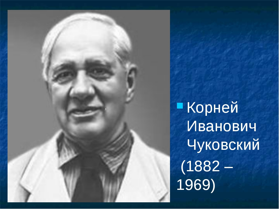Корней Иванович Чуковский (1882 – 1969) ,