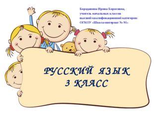 РУССКИЙ ЯЗЫК 3 КЛАСС Бородавина Ирина Борисовна, учитель начальных классов вы