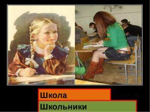 Школа прошлого Школьники настоящего