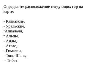 Определите расположение следующих гор на карте: - Кавказкие, - Уральские, Апп