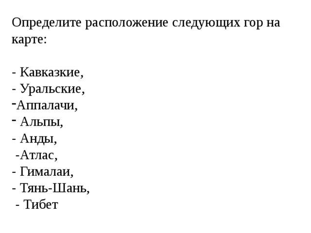 Определите расположение следующих гор на карте: - Кавказкие, - Уральские, Апп...