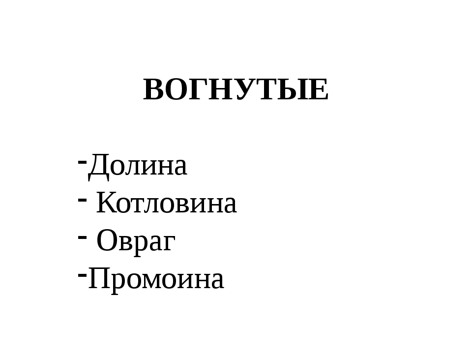 ВОГНУТЫЕ Долина Котловина Овраг Промоина