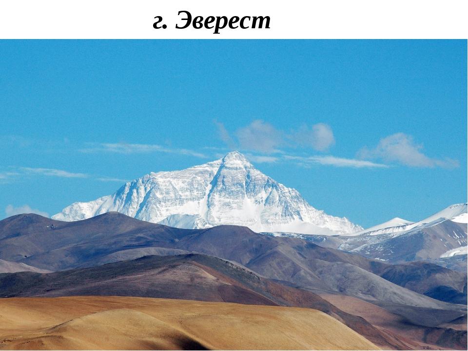 г. Эверест