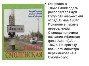Основана в 1864г.Ранее здесь располагался аул Сухунояк -черкесский отряд. В м