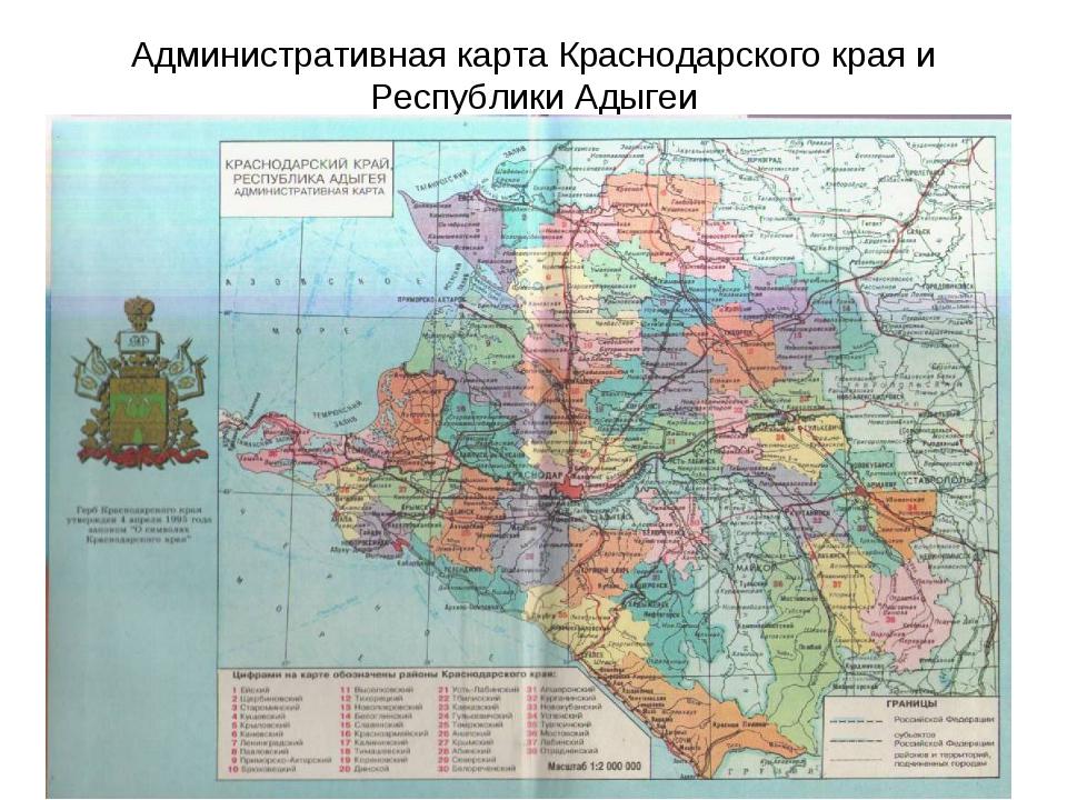 Административная карта Краснодарского края и Республики Адыгеи