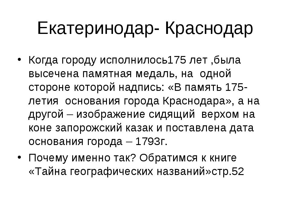 Екатеринодар- Краснодар Когда городу исполнилось175 лет ,была высечена памятн...