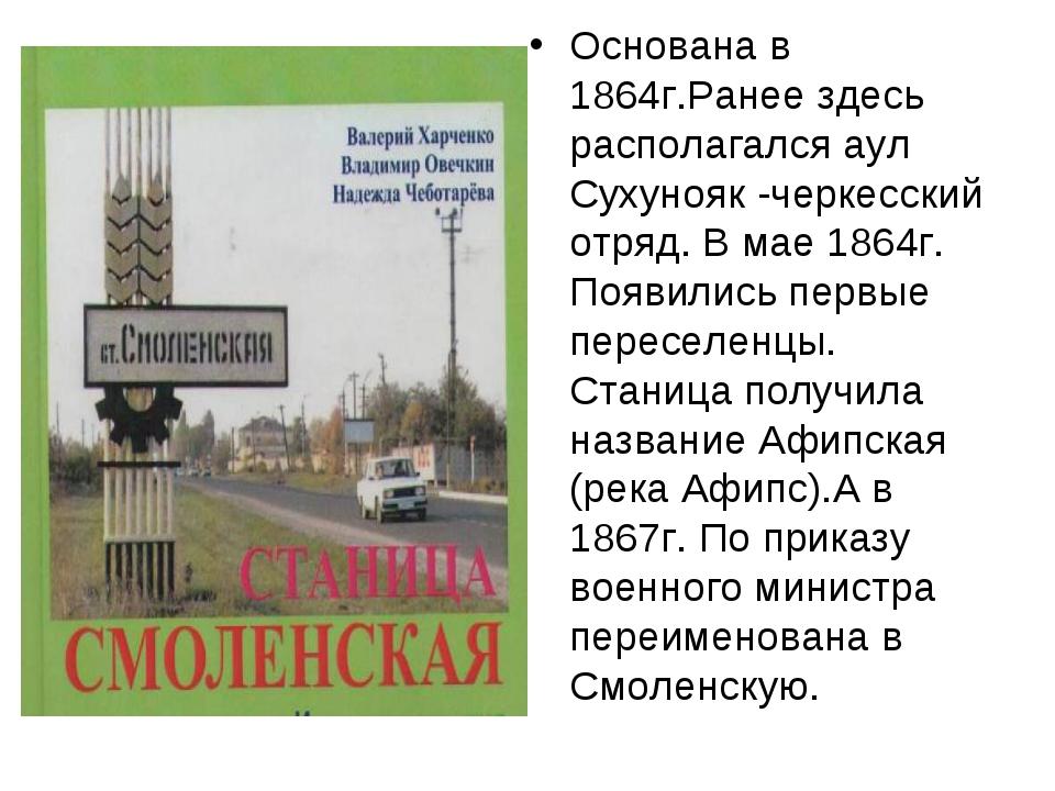Основана в 1864г.Ранее здесь располагался аул Сухунояк -черкесский отряд. В м...
