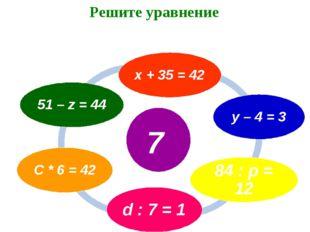 Решите уравнение 7