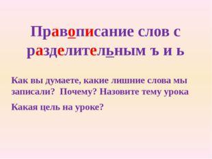 Правописание слов с разделительным ъ и ь Как вы думаете, какие лишние слова м