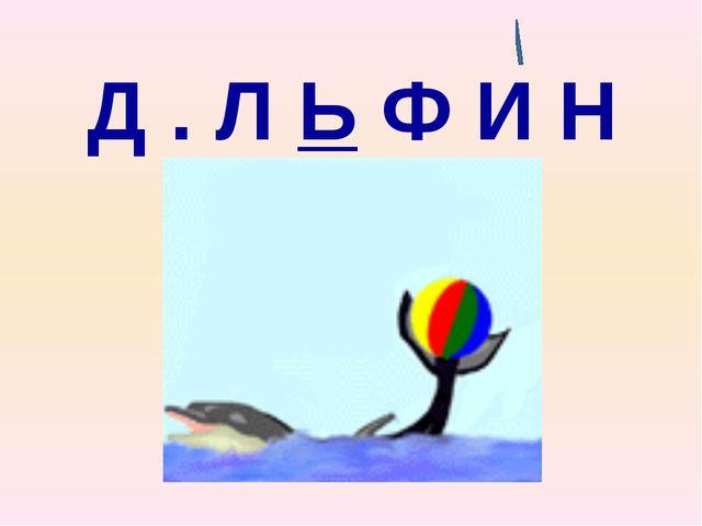 Д . Л Ь Ф И Н Е И