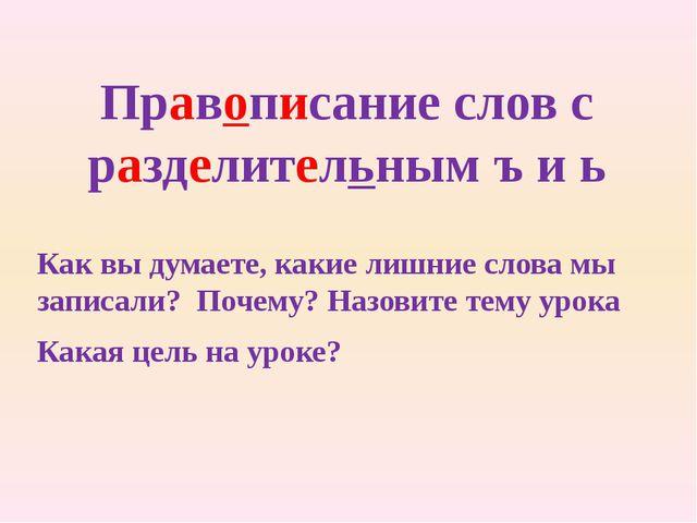 Правописание слов с разделительным ъ и ь Как вы думаете, какие лишние слова м...