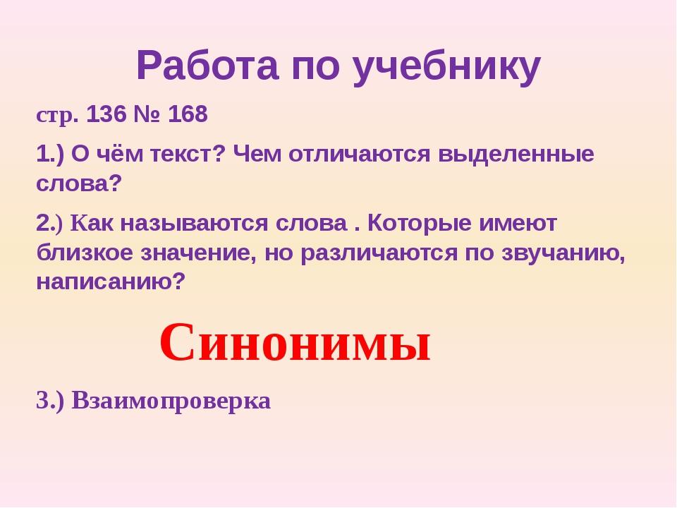 Работа по учебнику стр. 136 № 168 1.) О чём текст? Чем отличаются выделенные...