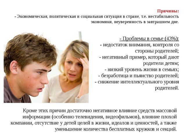 Причины: - Экономическая, политическая и социальная ситуация в стране, т.е. н...