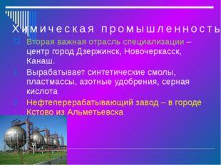 Центры – Бор, Киров Собственное сырье, ресурсы Производят – пиломатериалы, сп