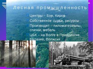 Используют торф, гидроресурсы Привозное сырье – нефть, газ из Поволжья, Запад