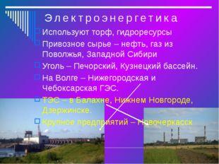 Легкая промышленность Киров, Арзамас, Кирово – Чепецк, Чебоксары Металлообраб