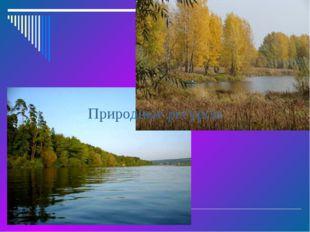Территория района вытянута с юго-запада на северо-восток на 1000 км. Климат –