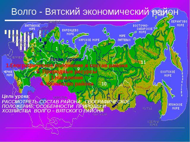 План урока: 1.Географическое положение и состав района 2. Природные ресурсы 3...