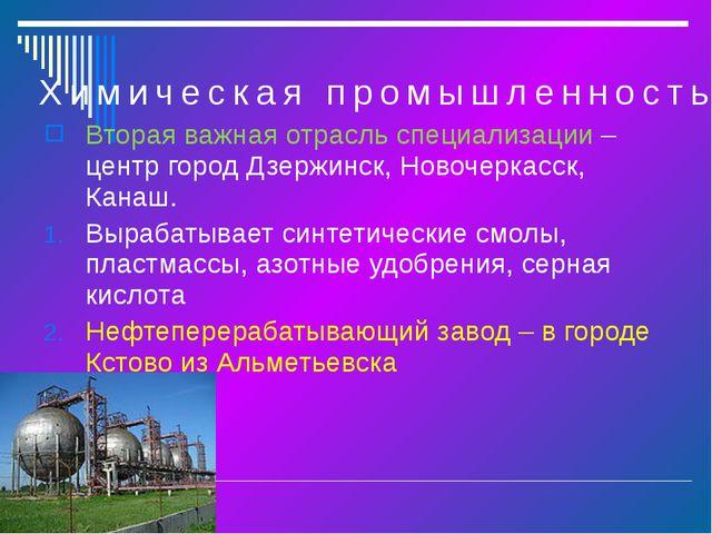 Центры – Бор, Киров Собственное сырье, ресурсы Производят – пиломатериалы, сп...