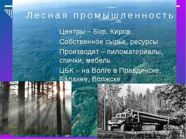 Используют торф, гидроресурсы Привозное сырье – нефть, газ из Поволжья, Запад...